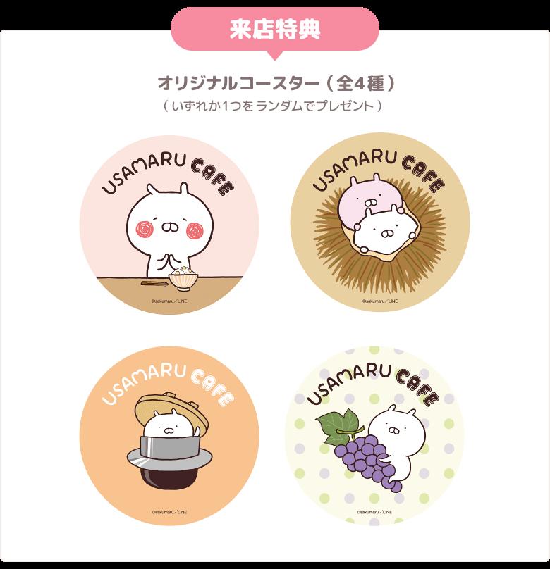 うさまるカフェ_INFO_来店特典_B