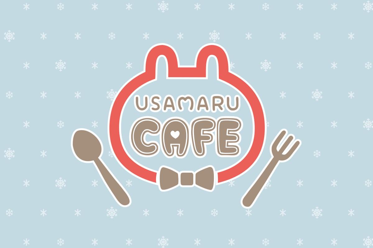 うさまるカフェ冬