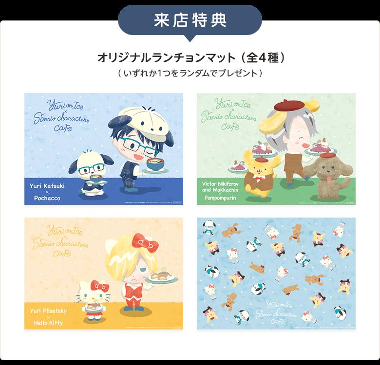 YuriSanrio_info_来店特典