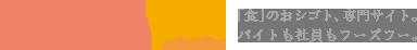 「食」のオシゴト、専門サイト。バイトするならフーズフー。