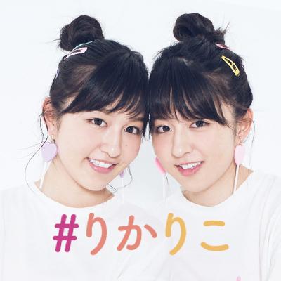 りかりこスタイルブック『#りかりこ』amazon予約特典決定!