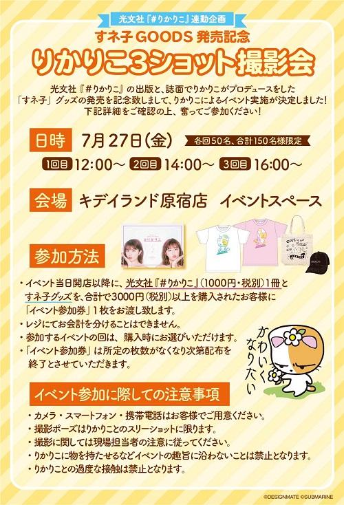 Suneko_5_Rikariko_02detail (1)