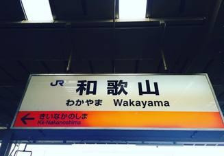 和歌山県で歴史の長い