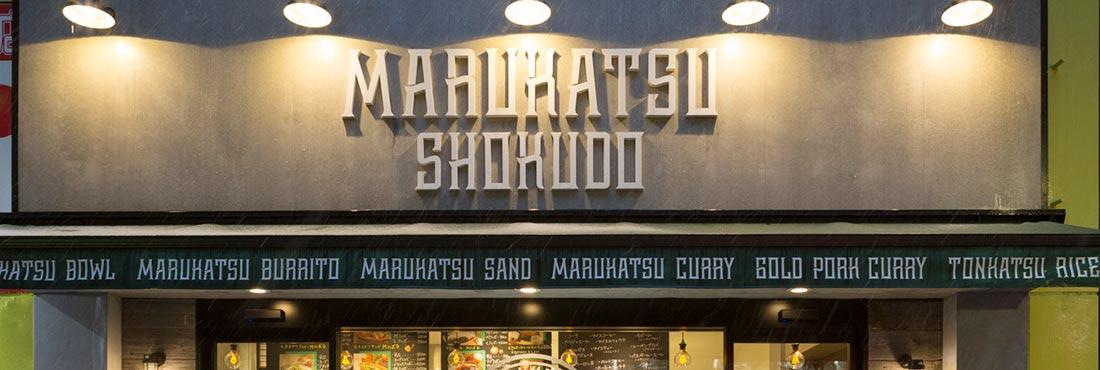 【閉店情報あり】Marukatsu Shokudo