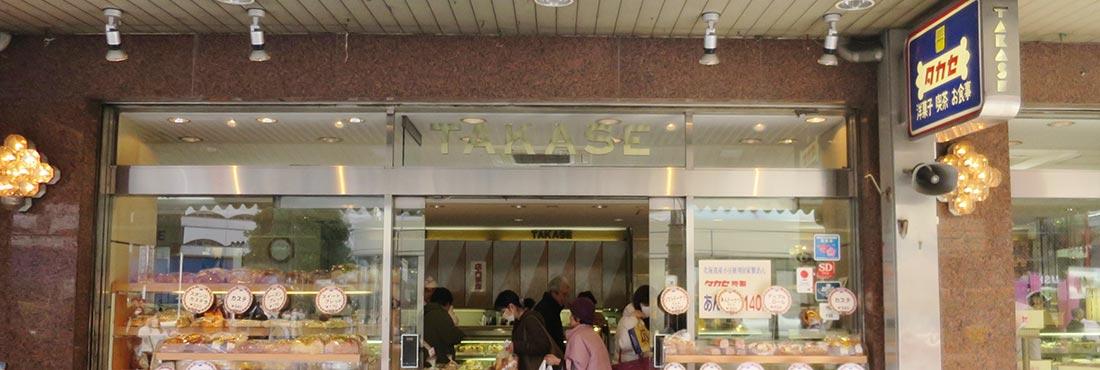 タカセ 池袋本店