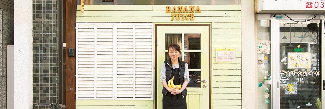 【閉店情報有り】バナナジュース