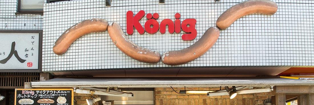 【移転情報あり】König 吉祥寺公園口店