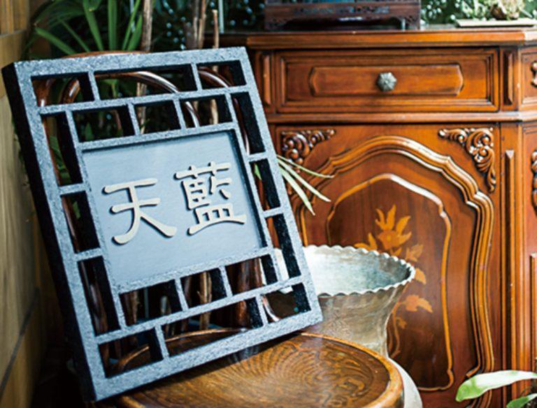茶館 天藍
