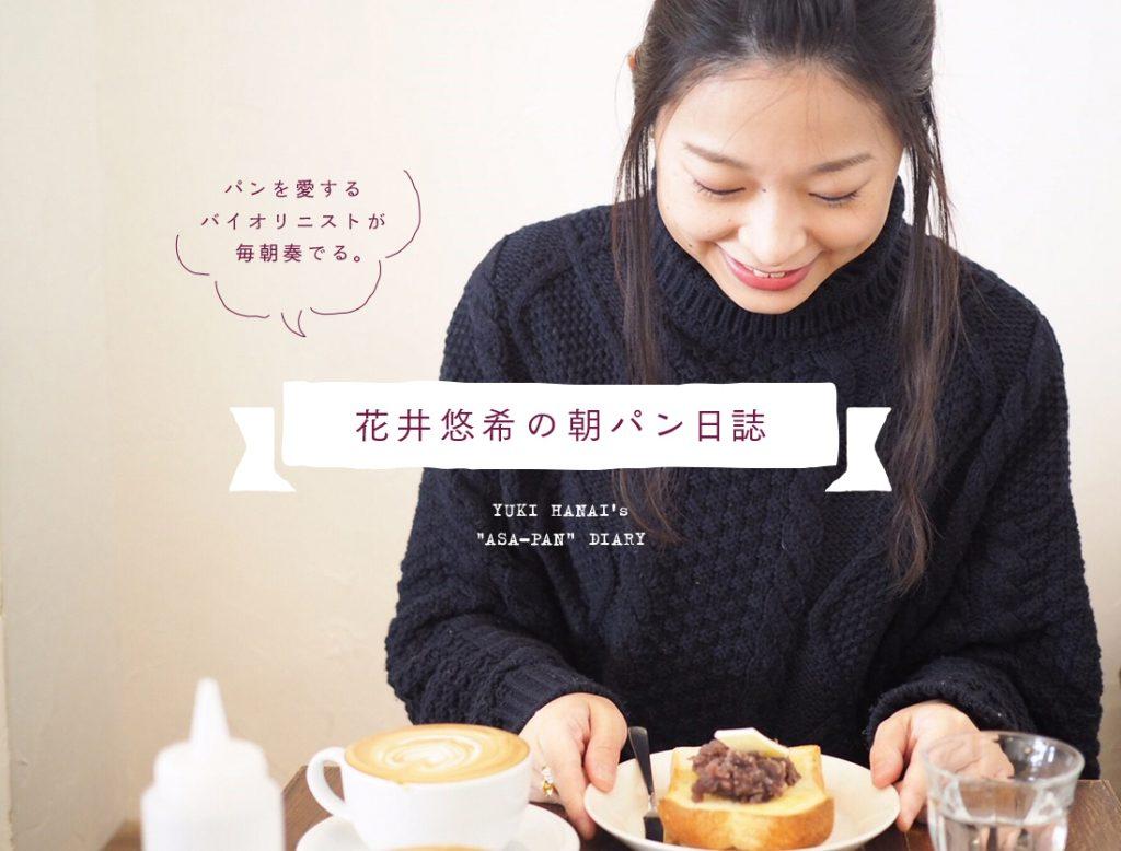 花井悠希の「朝パン日誌」
