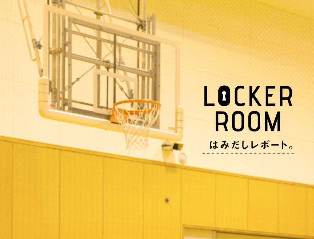 「LOCKER ROOM」はみ出しレポート