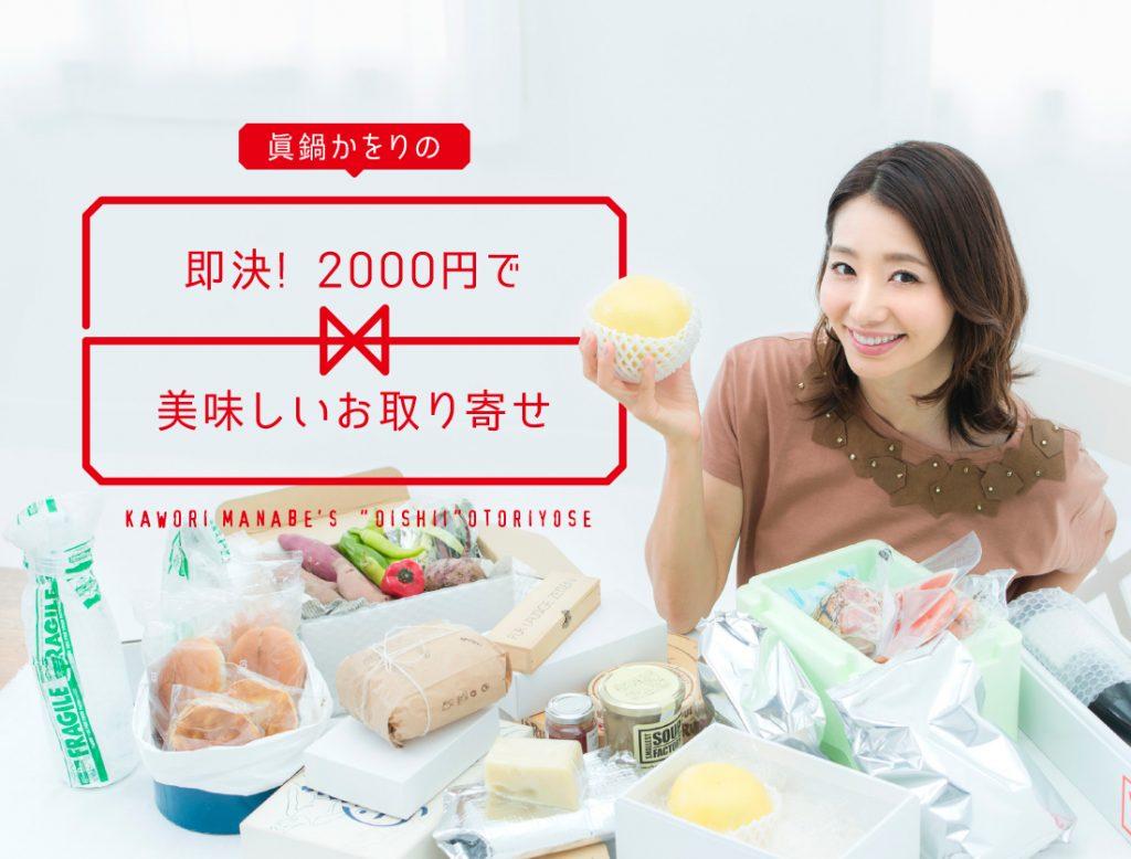 即決予算2000円で見つけます!眞鍋かをりの『美味しいお取り寄せ』