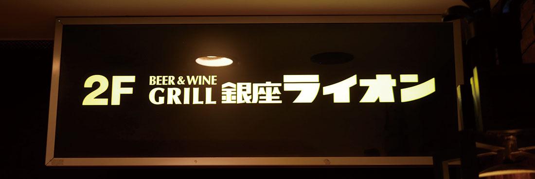 ビヤ&ワイングリル銀座ライオン 銀座七丁目店