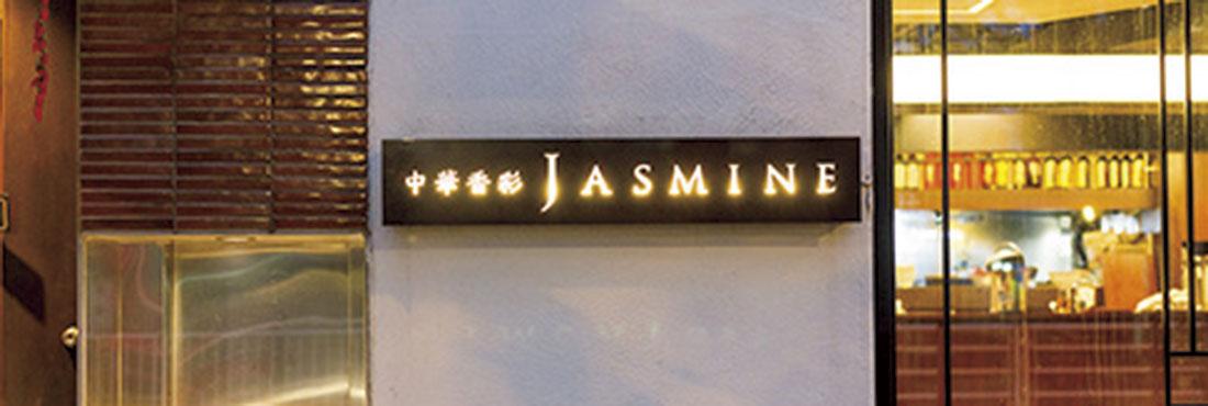 中華香彩 JASMINE