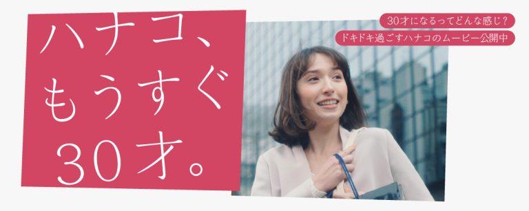 Hanako30周年スペシャルムービー公開中!リポビタンフィール&Hanako 「今が私の頑張りどき」