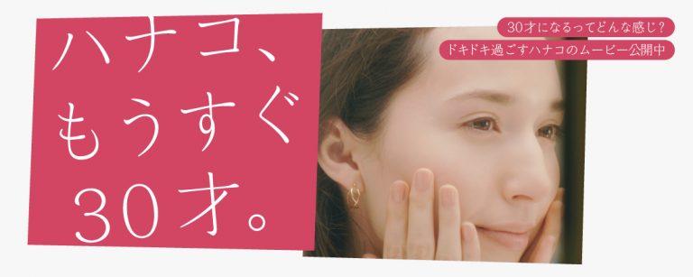 Hanako30周年スペシャルムービー公開中!Panasonic Beauty SALON 銀座&Hanako「もっと自分を磨きたい」