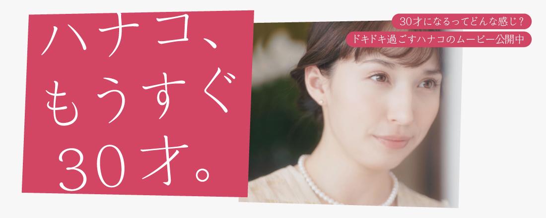 Hanako30周年スペシャルムービー公開中!MIKIMOTO&Hanako「ずっと憧れていたもの」