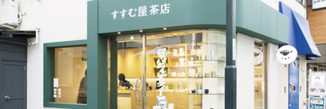 すすむ屋茶店 東京自由が丘