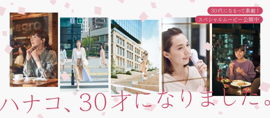 Hanako30周年スペシャルムービー公開中!「大人になると」