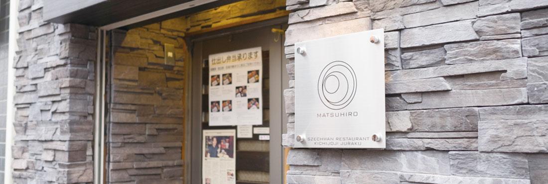 MATSUHIRO