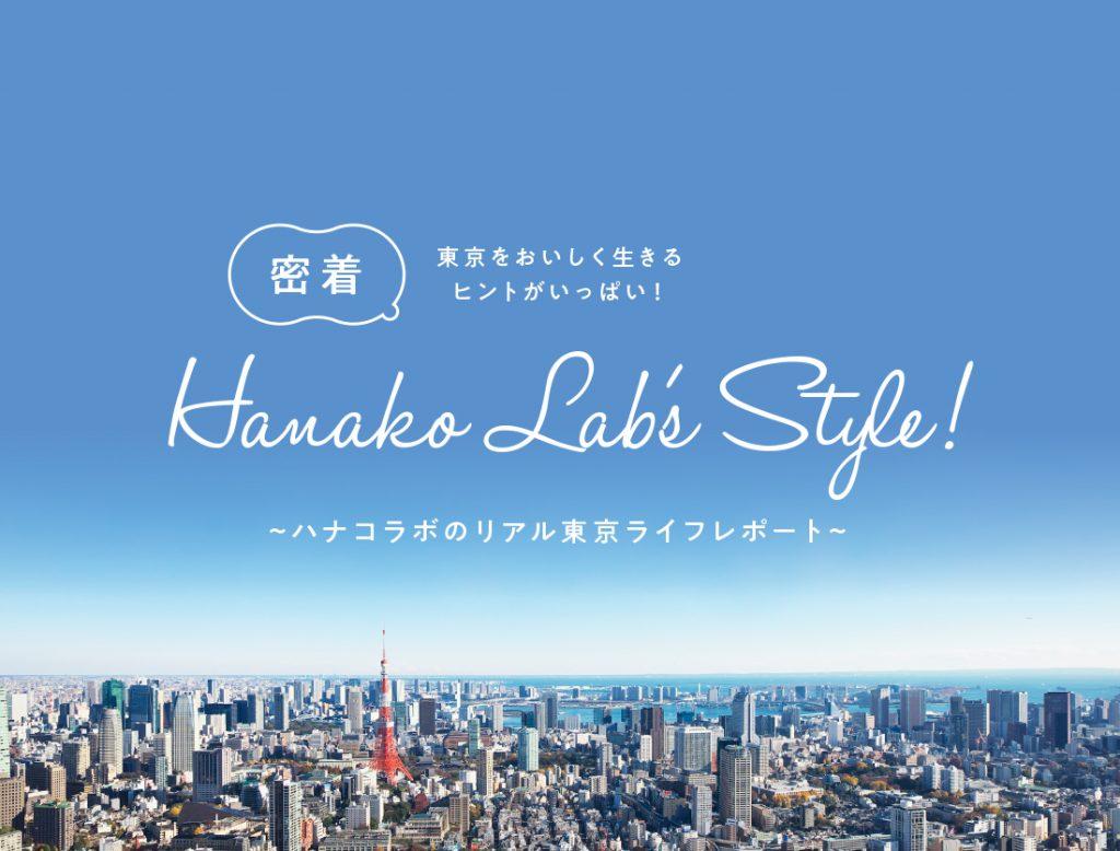 東京をおいしく生きるヒントがいっぱい!密着!Hanako Lab's Style!~ハナコラボリアル東京ライフレポート~