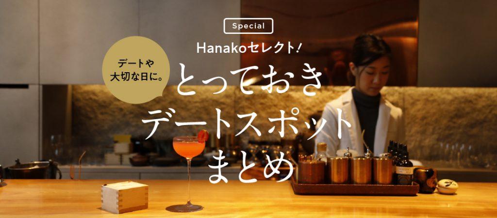Hanakoセレクト!とっておきデートスポットまとめ