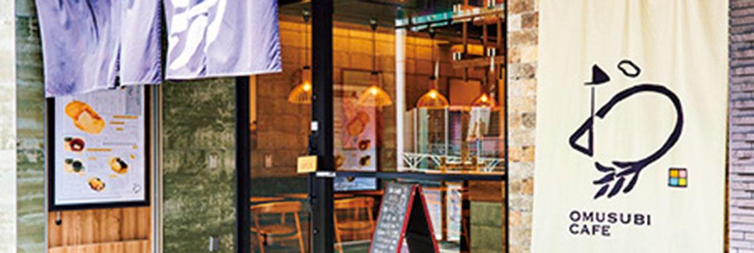 OMUSUBI CAFE