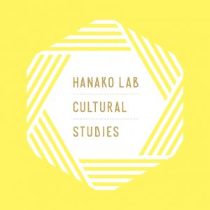 Hanako Lab. CULTURAL STUDIES