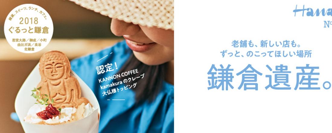 不動の名所から、最旬グルメまで。Hanako『鎌倉遺産。』特集、6/7発売!