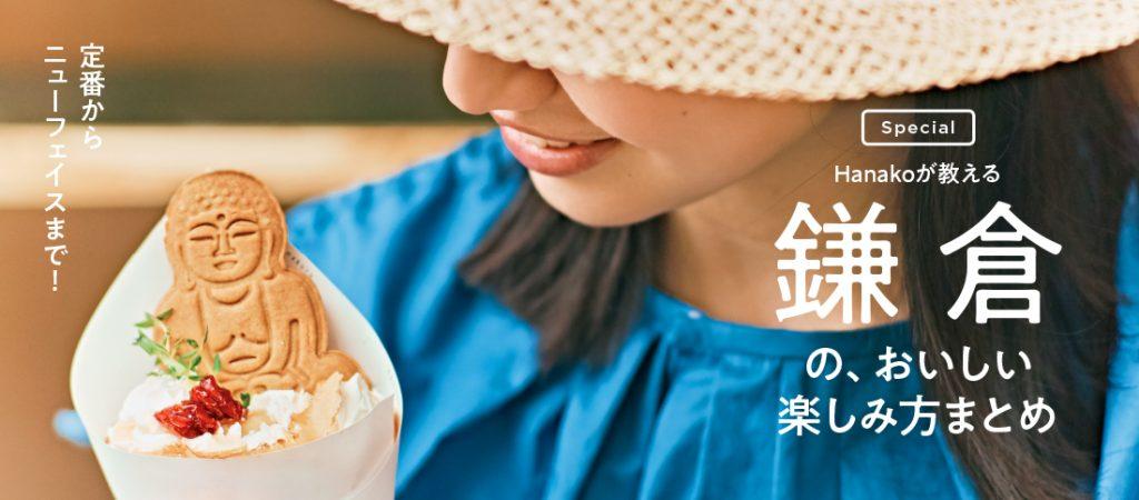 Hanakoが教える、鎌倉のおいしい楽しみ方まとめ