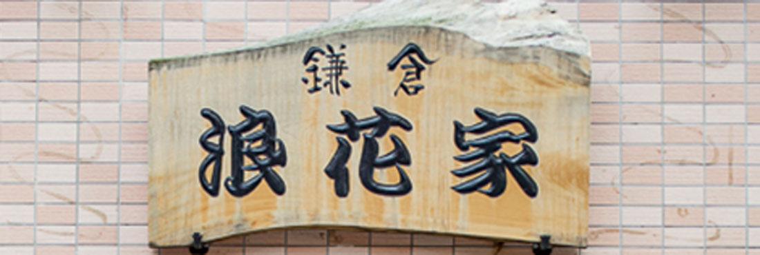 鎌倉 浪花家