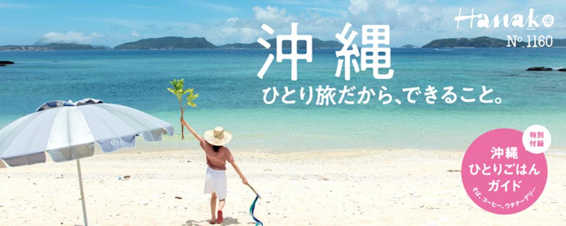 Hanako『沖縄 ひとり旅だから、できること。』特集、7/12発売!