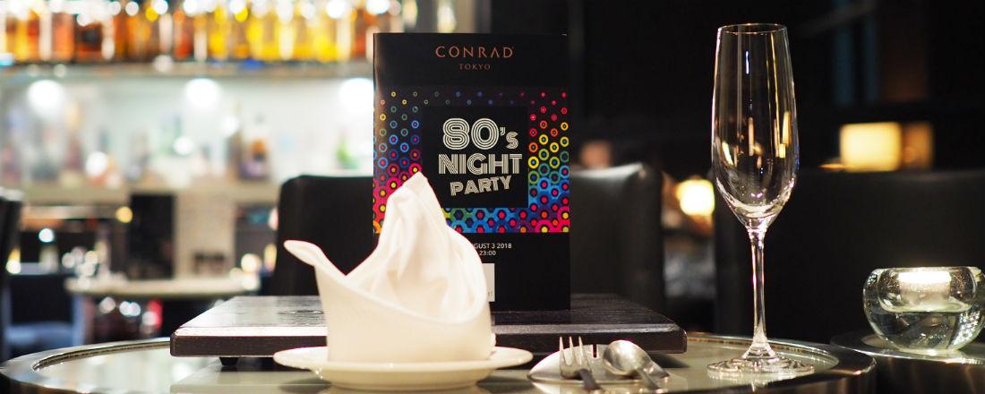 〈コンラッド東京〉で開催された「80'sナイトパーティー」をレポート!