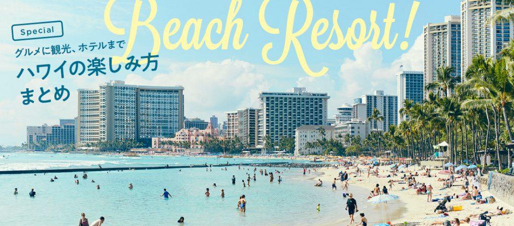 ビーチリゾート!ハワイの楽しみ方まとめ。
