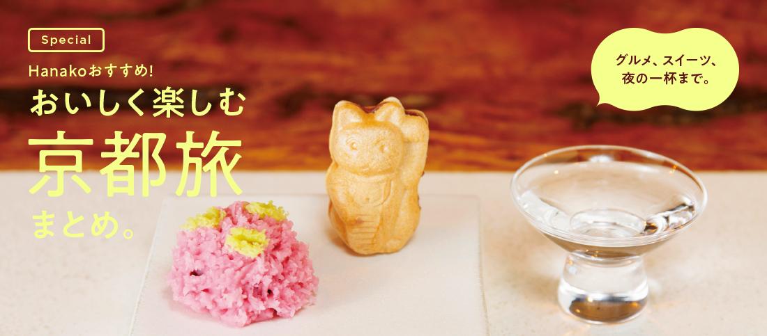 Hanakoおすすめ!おいしく楽しむ京都旅まとめ。