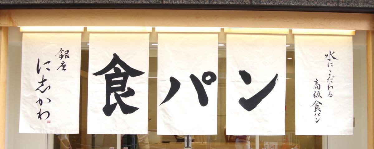 食パン専門店〈銀座に志かわ本店〉が9月13日オープン。コレ一本で勝負します!