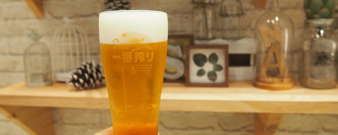 〈一番搾り〉×〈kurashiru〉コラボイベントで、理想の家飲み体験をしよう!