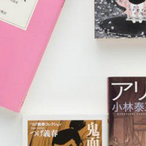 本読みのプロおすすめ!驚愕の展開に読む手が止まらなくなる本4選