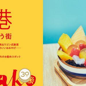 Hanako『香港 すべてが叶う街』特集、10/26発売!