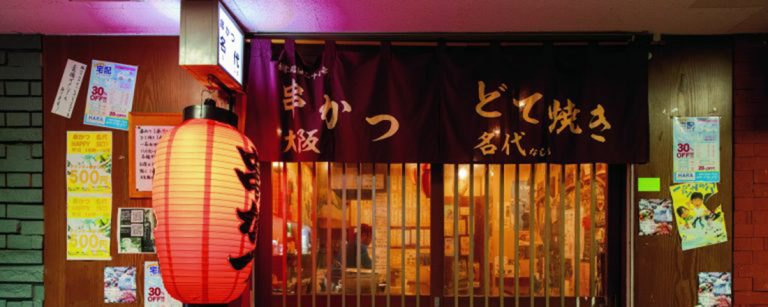 コスパ抜群!【自由が丘】地元で愛されるおすすめレストラン・居酒屋・バル6軒