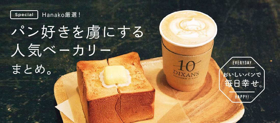 Hanako厳選!パン好きを虜にする人気ベーカリーまとめ。