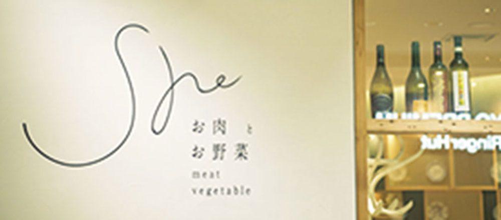 お肉とお野菜 She