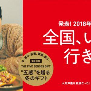Hanako『全国 いま絶対に行きたい店』特集、11/28発売!
