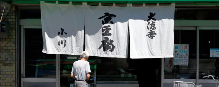 地元の味を体験!上質な「豆腐」を味わえる【京都】老舗豆腐専門店6選