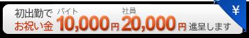 初出勤でお祝い金10,000円