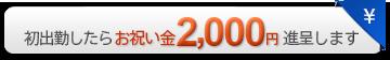 初出勤でお祝い金2,000円