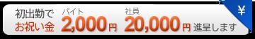 初出勤でお祝い金3,000円