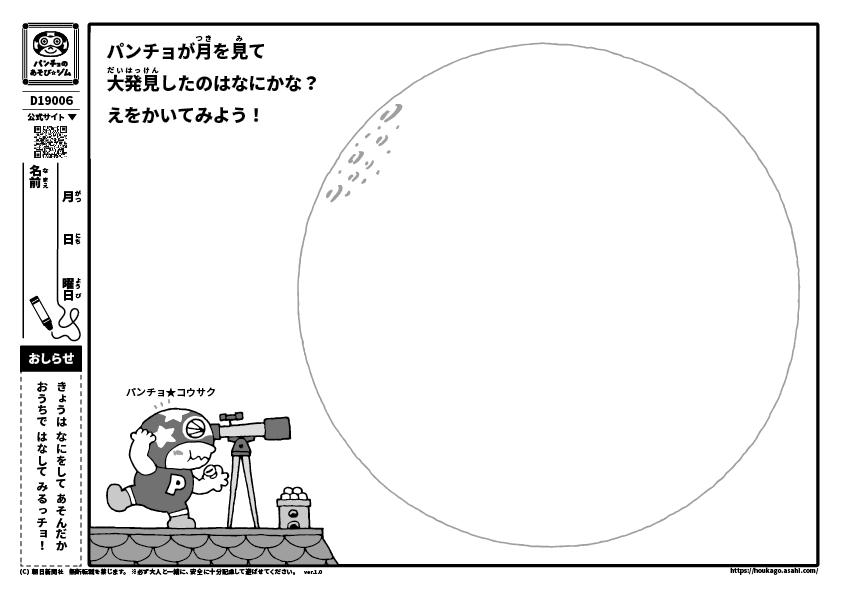 パンチョが月を見て大発見したのは