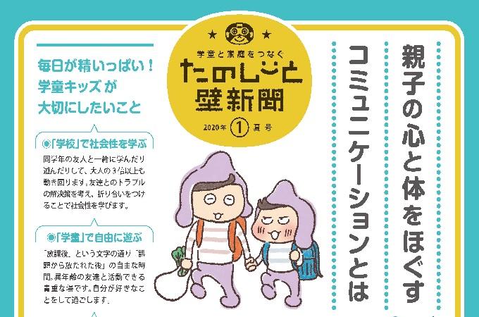 【たのしーと壁新聞】2020年夏号(親子コミュニケーションのコツ)