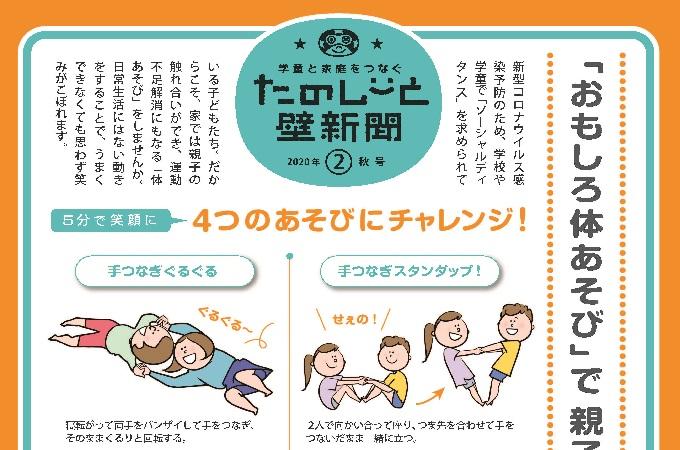 【たのしーと壁新聞】2020年秋号(「おもしろ体あそび」で親子のスキンシップ!)
