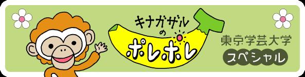 東京学芸大学スペシャルコンテンツバナー